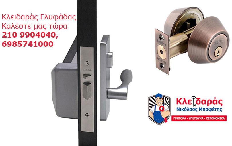 κλειδαριές-πόρτας-και-σωστή-συντήρηση-κλειδαράσ-γλυφαδασ